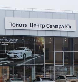 Автосалон «Тойота Центр Самара Аврора - Quto ru